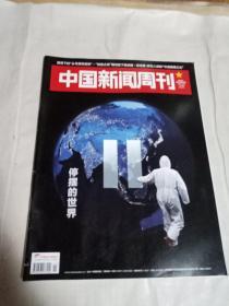 中国新闻周刊 2020年11期 总941期