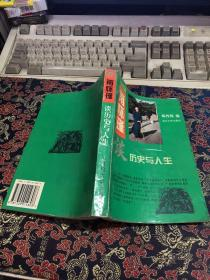 南怀瑾谈历史与人生 95年一版一印