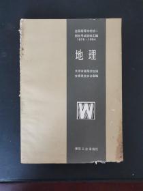 全国高等学校统一招生考试资料汇编 1978——1984 地理 1985年一版一印