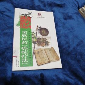 浙江省非物质文化遗产代表作丛书:畲族医药(痧症疗法)