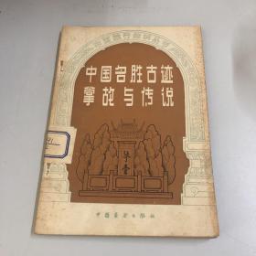 中国名胜古迹掌故与传说