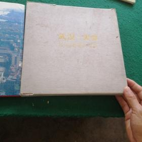 武汉大分缔结友好城市三周年纪念画册,外盒套品八五,内装书九品上,馆藏