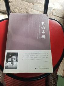 光焰不熄:胡适思想与现代中国(全新)