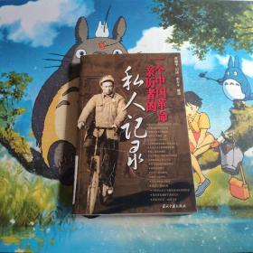 一个中国革命亲历者的私人记录  馆藏