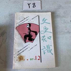 文史知识 1997.12