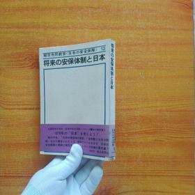 将来の安保体制と日本 日文原版 昭和43年版  32开【书内有字迹】