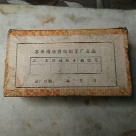 """六十年代苏州蒋圢墨厂制作的""""孔雀""""""""石湖""""墨,1块50元。"""
