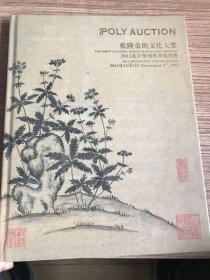 乾坤帝的文化大业,2013北京,保利秋季拍卖会。