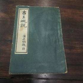 民国旧书1820-4d           古玉概说