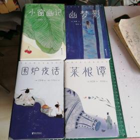 中国古典生活美学四书 《小窗幽记》《幽梦影》《菜根谭》《围炉夜话》【全四册】