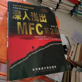 深入浅出MFC (第二版):使用Visual C++5.0 & MFC 4.2 有光盘 看图