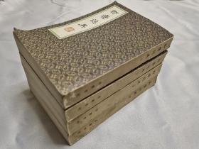 二十四卷抄本影印:聊斋志异(1-4册全)
