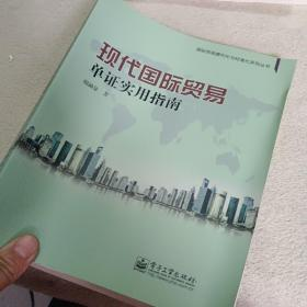 国际贸易便利化与标准化系列丛书:现代国际贸易单证实用指南