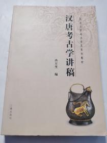 现货:汉唐考古学讲稿