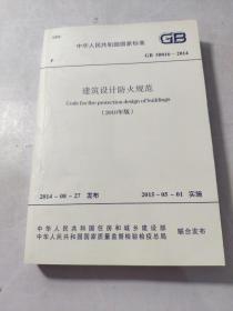 建筑设计防火规范GB50016-2014(2018年版) 有水印看图