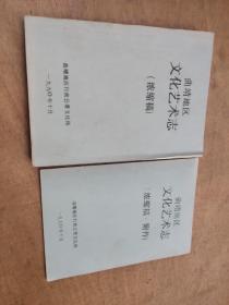 曲靖地区志(浓宿稿)305页+曲靖地区文化艺术志(浓缩稿.附件)40页2本