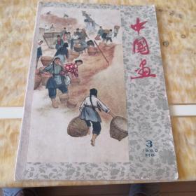 中国画 1960.3