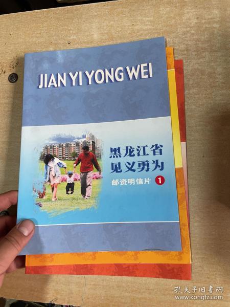 黑龙江省见义勇为邮资明信片1-3全套