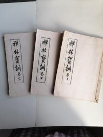 禅林宝训 (卷上中下)三册