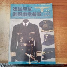 德国海军制服徽章鉴赏1933-1945上册