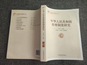 中华人民共和国检察制度研究【品好如新】