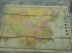66年发行的文革地图带毛主席语录(保真)