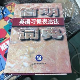 简明英语习惯表达法词典