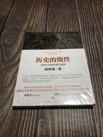 历史的惯性:未来十年的中国与世界