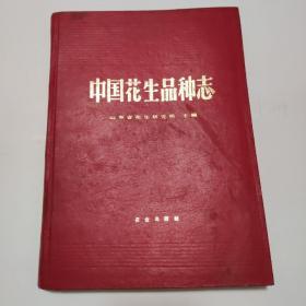 中国花生品种志