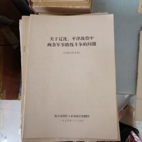 关于辽沈 平津战役中两条军事路线斗争的问题(划线)