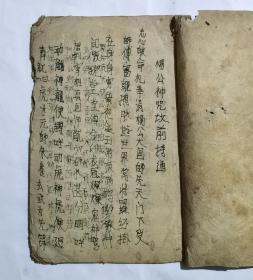 道教手抄书籍《杨公神咒坟前持通》。