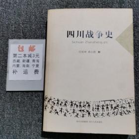四川战争史