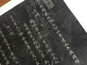 2235赵孟頫 太平兴国禅寺碑 御刻三希堂石渠宝笈法帖。乾隆15年 [1750]刻石。拓片尺寸26*180厘米。宣纸原色原大仿真。