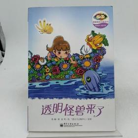 香橼梦幻童话馆
