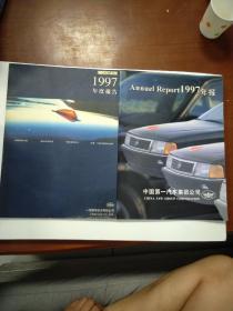 1997年红旗轿车宣传图册 一汽轿车1997年度报告 2本合售 其中有一本是英汉对照