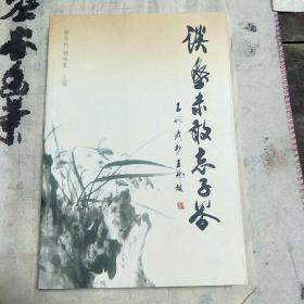 谈画未敢忘子谷:纪念柳子谷先生诞辰一百周年