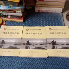 江苏省非物质文化遗产普查    洪泽县资料汇编(上中下)