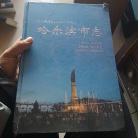 哈尔滨市志 第四卷 工业农业