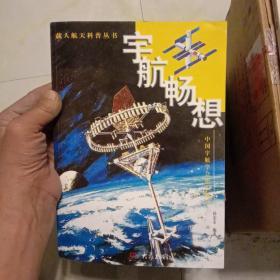 载人航天科普丛书:宇航畅想(未翻阅)