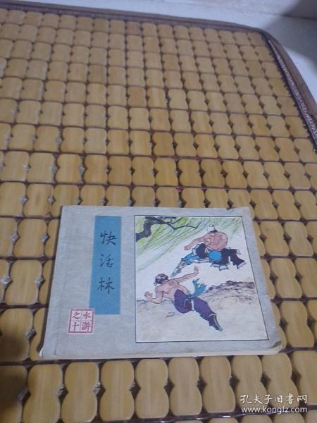 连环画 快活林(水浒之十)