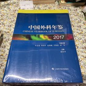 中国外科年鉴2017