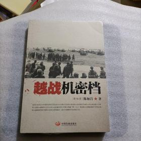 越战机密档