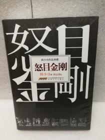 怒目金刚(韩少功作品典藏)