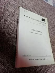 中华人民共和国行业标准:承压设备无损检测