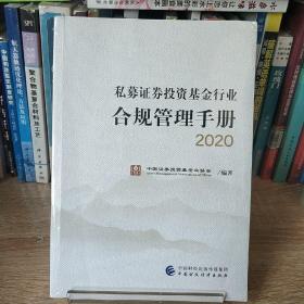 私募证券投资基金行业合规管理手册(2020年版)