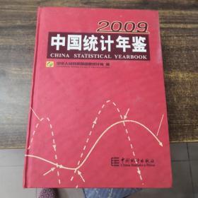 中国统计年鉴.2009(总第28期)  附光盘