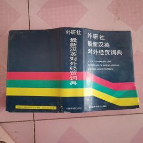 外研社最新汉英对经贸词典