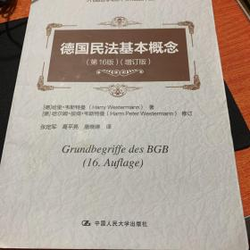德国民法基本概念(第16版)(增订版)(外国法学教科书精品译丛)
