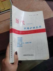 当代中国护理荟萃