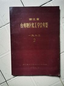 浙江省台州地区化工学会年鉴1983(2)